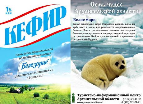 Архангельская область начала рекламировать свои достопримечательности на молочной упаковке